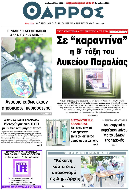 Πρωτοσέλιδο εφημερίδας ΘΑΡΡΟΣ ΜΕΣΣΗΝΙΑΣ