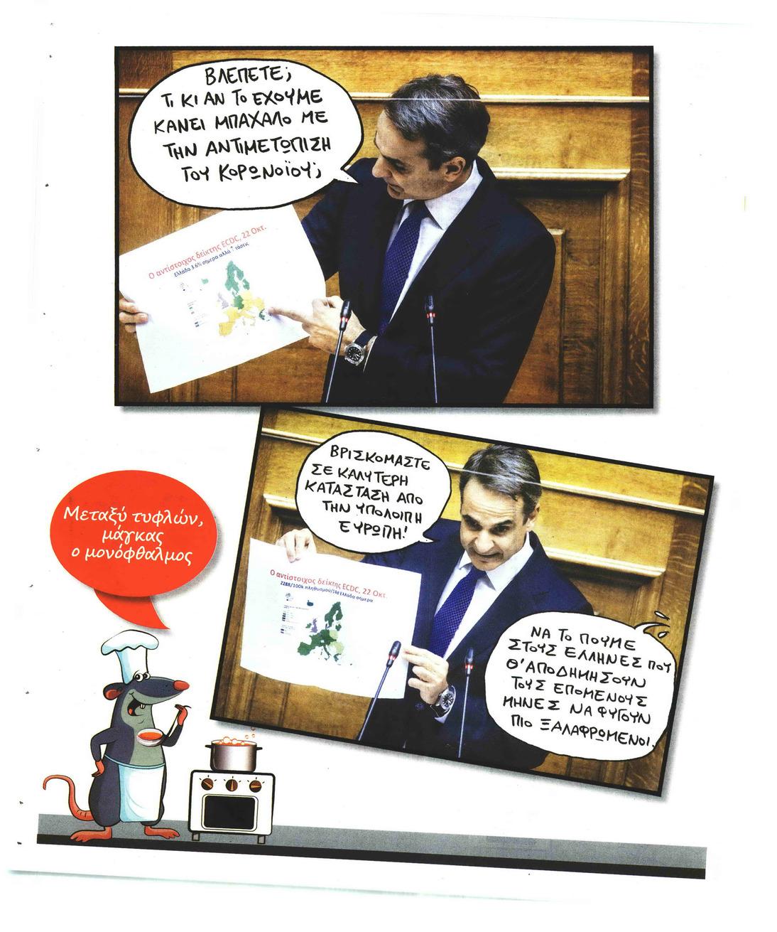 Οπισθόφυλλο εφημερίδας Το ποντίκι