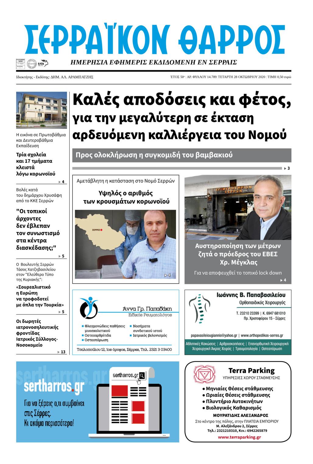 Πρωτοσέλιδο εφημερίδας Σερραϊκόν Θάρρος