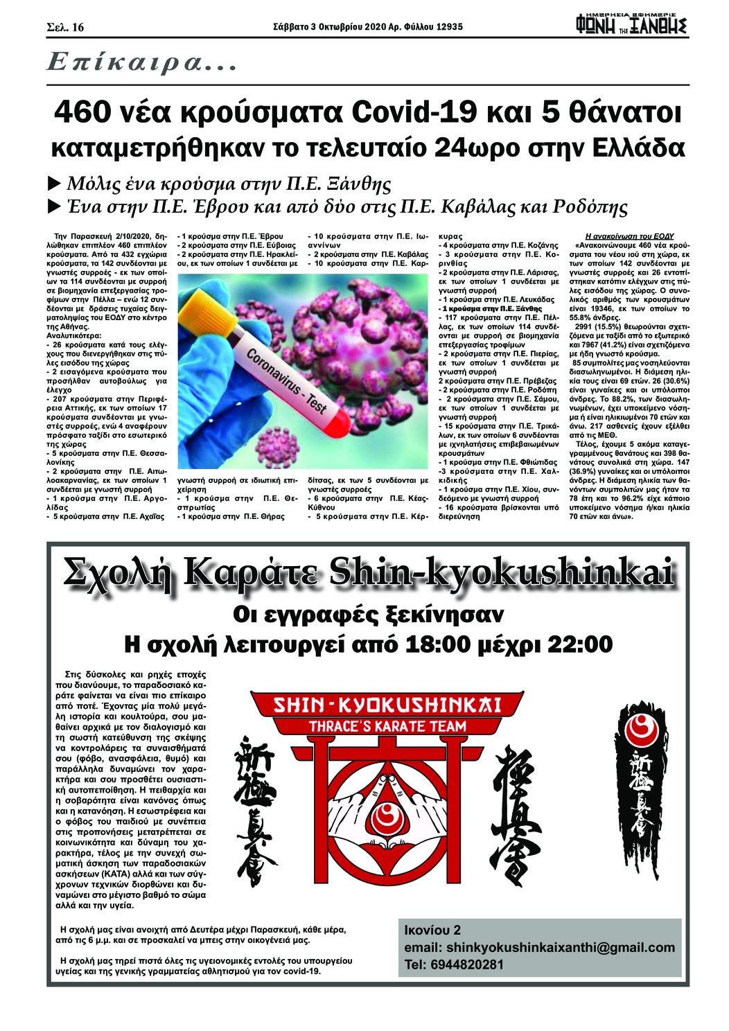 Οπισθόφυλλο εφημερίδας Φωνή της Ξάνθης