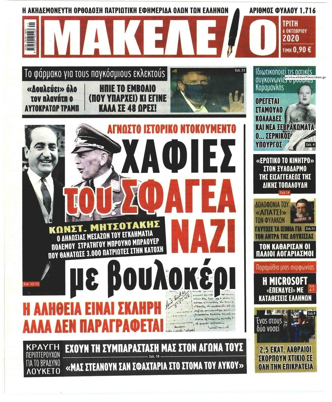 Πρωτοσέλιδο εφημερίδας Μακελειό