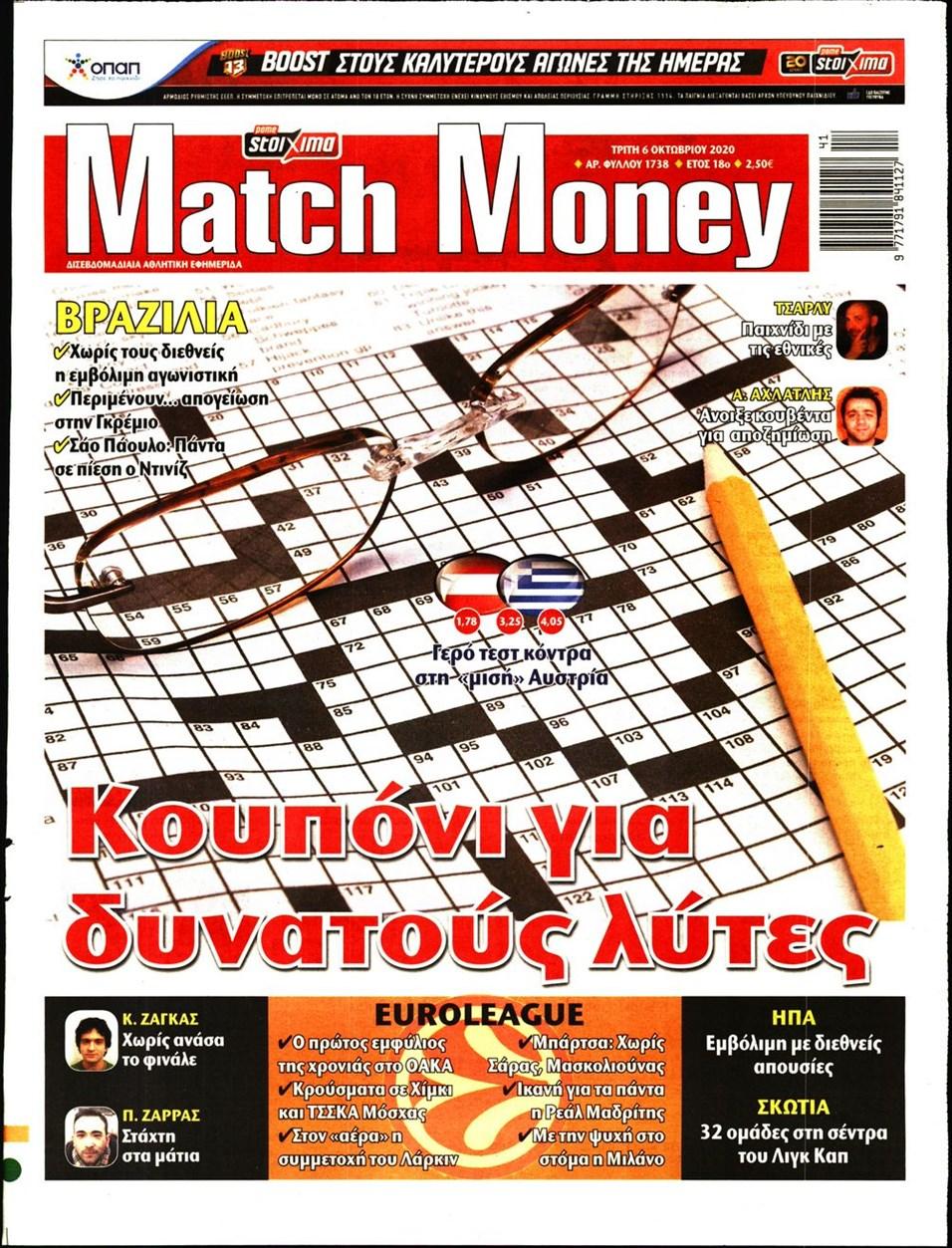 Πρωτοσέλιδο εφημερίδας Μatchmoney