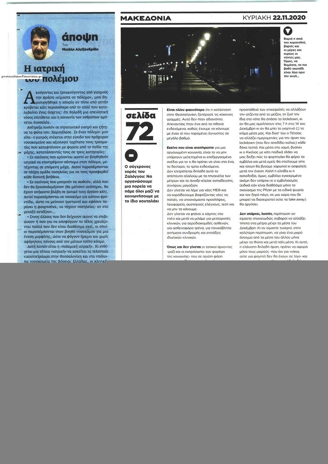 Οπισθόφυλλο εφημερίδας Μακεδονία