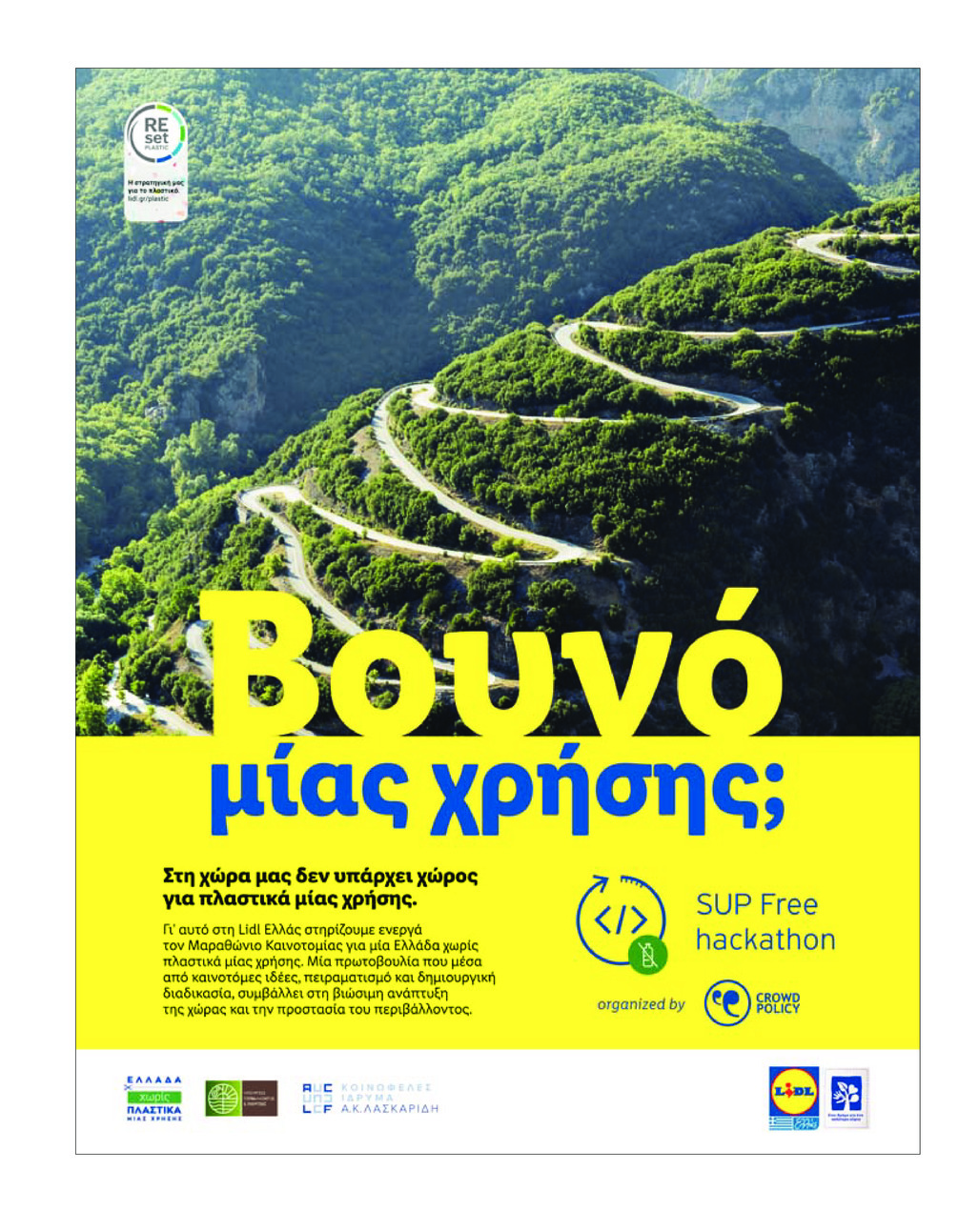 Οπισθόφυλλο εφημερίδας Athens Voice