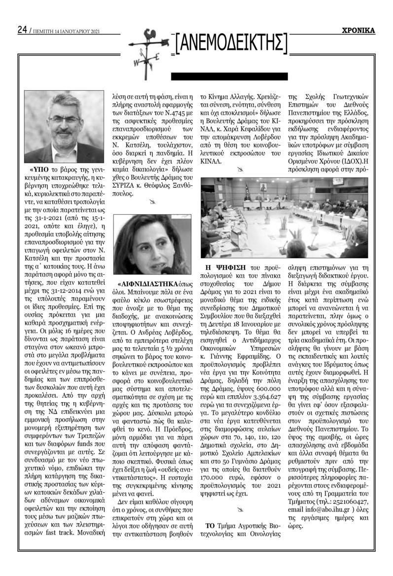 Οπισθόφυλλο εφημερίδας Χρονικά Δράμας