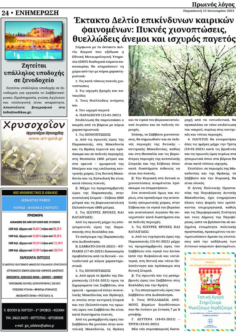 Οπισθόφυλλο εφημερίδας Πρωινός λόγος
