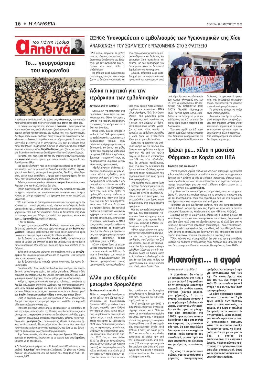 Οπισθόφυλλο εφημερίδας Αλήθεια Χίου