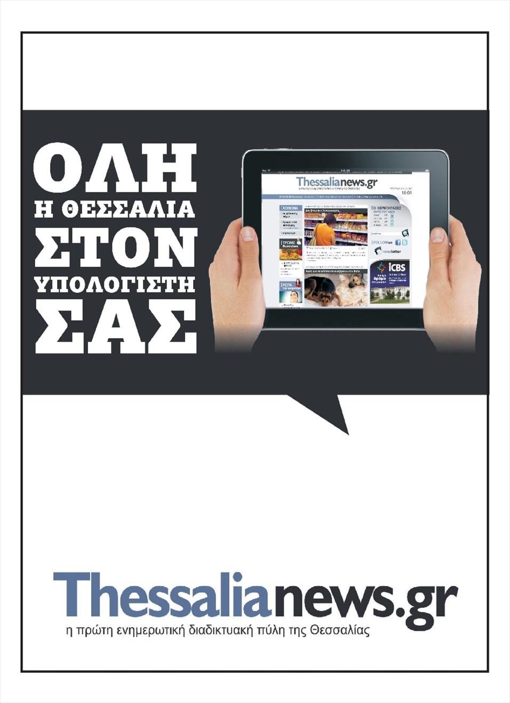 Οπισθόφυλλο εφημερίδας Κόσμος