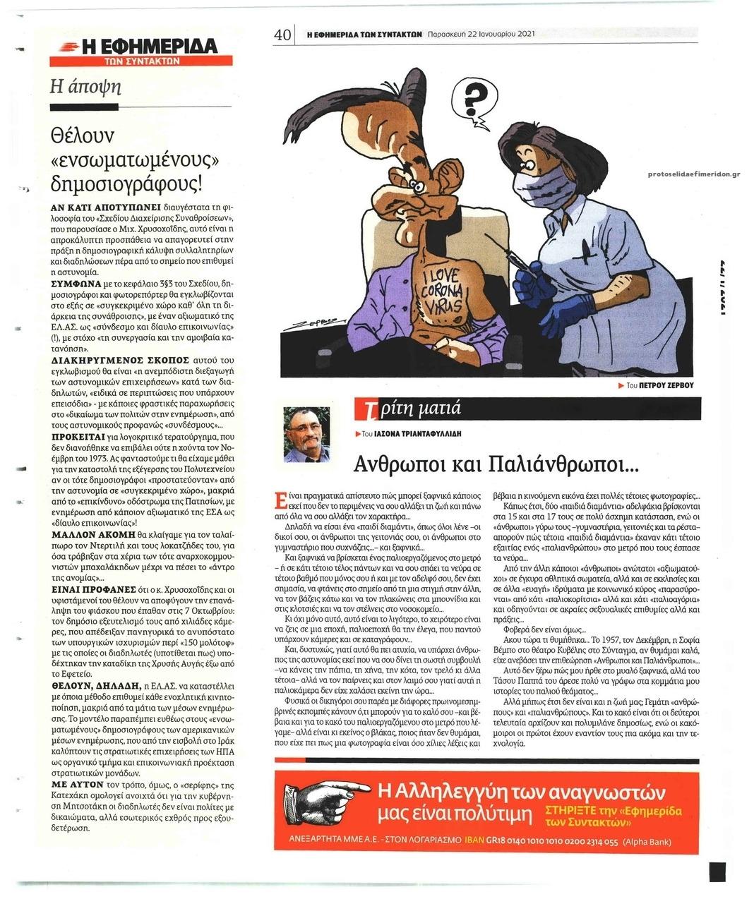 Οπισθόφυλλο εφημερίδας Των συντακτών