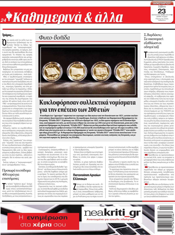 Οπισθόφυλλο εφημερίδας Νέα Κρήτη