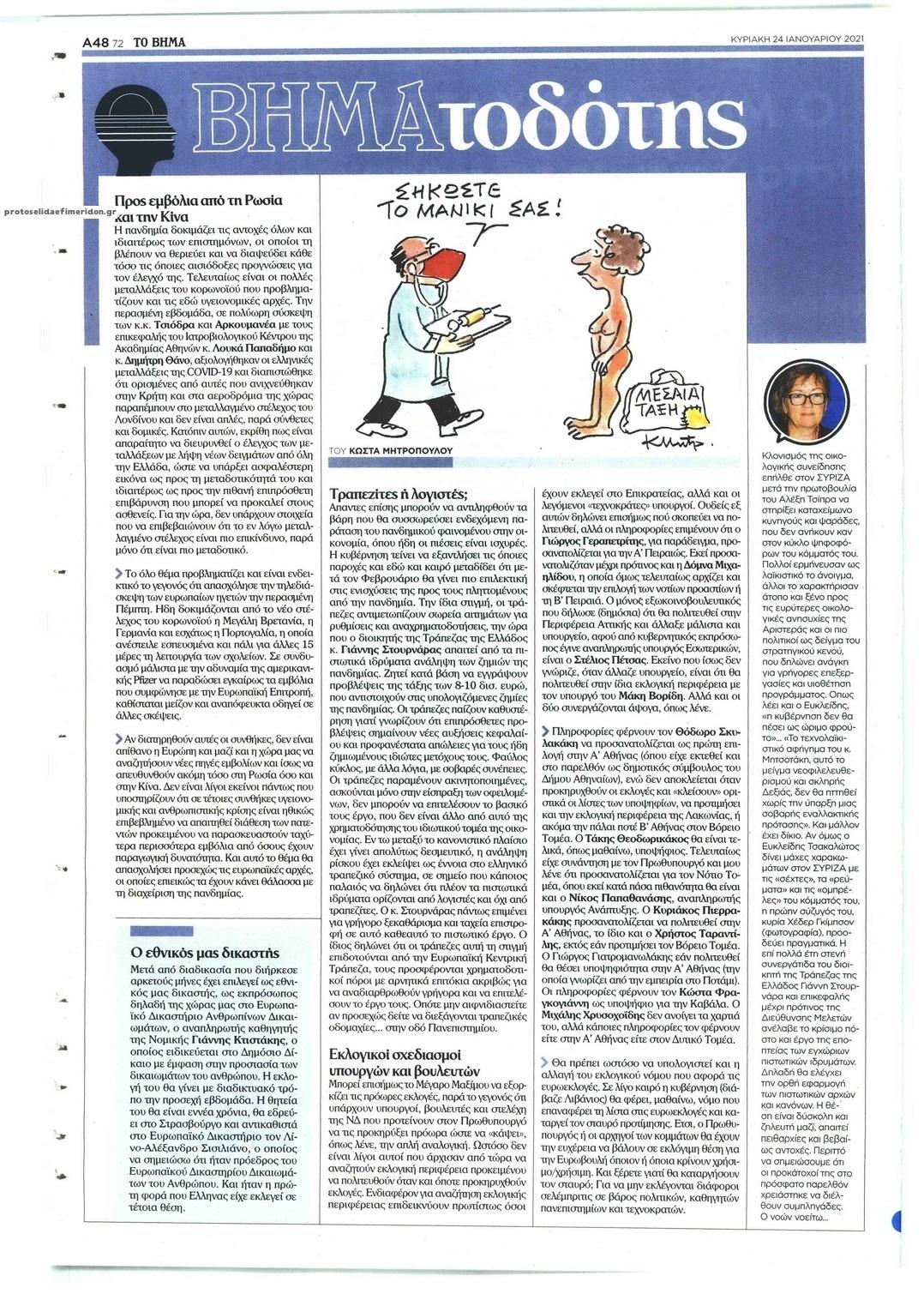 Οπισθόφυλλο εφημερίδας Το Βήμα