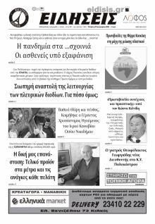 Ειδήσεις Κιλκίς