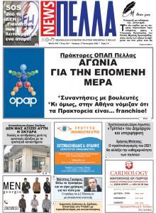Πέλλα news