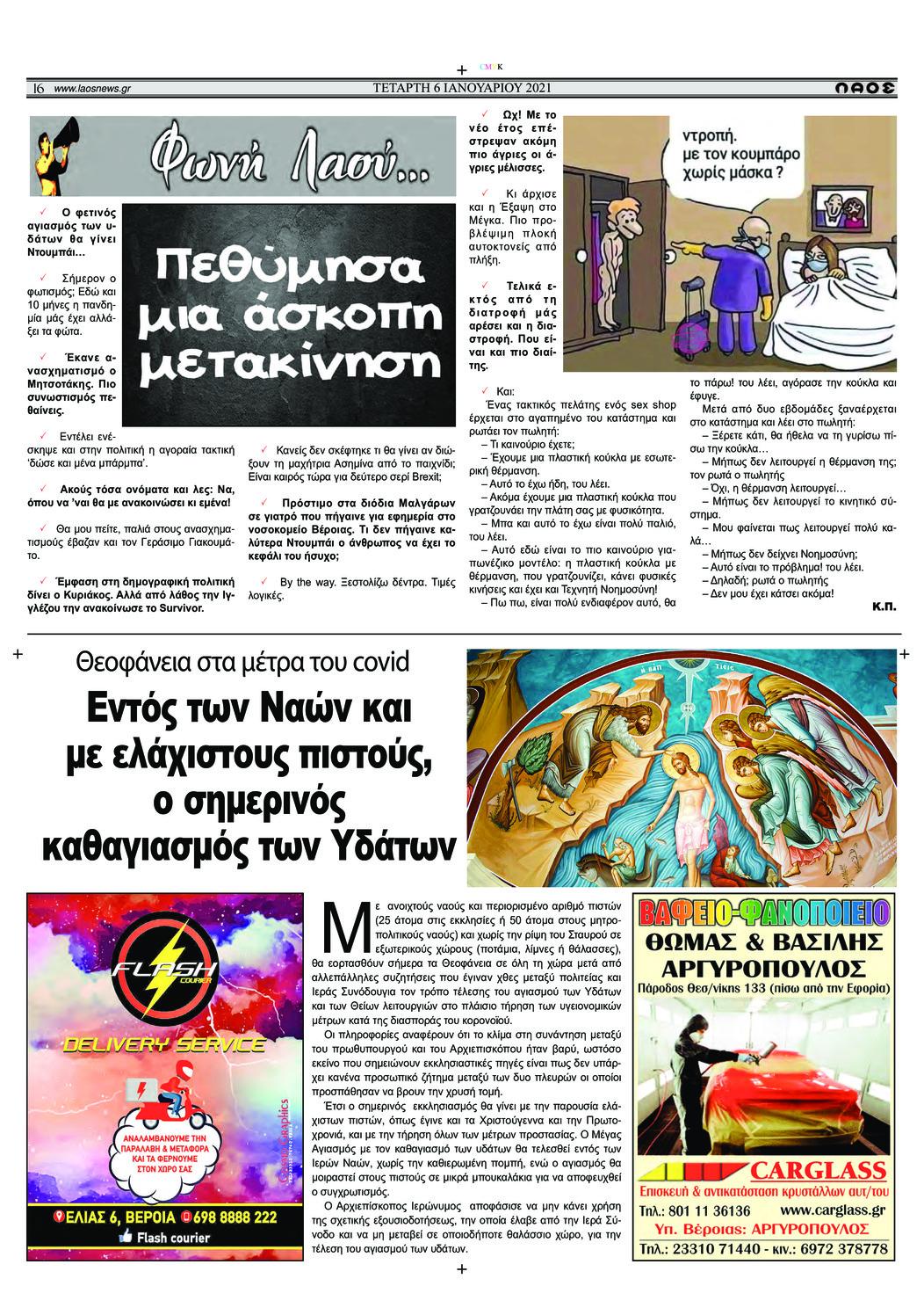 Οπισθόφυλλο εφημερίδας Λαός Βέροιας