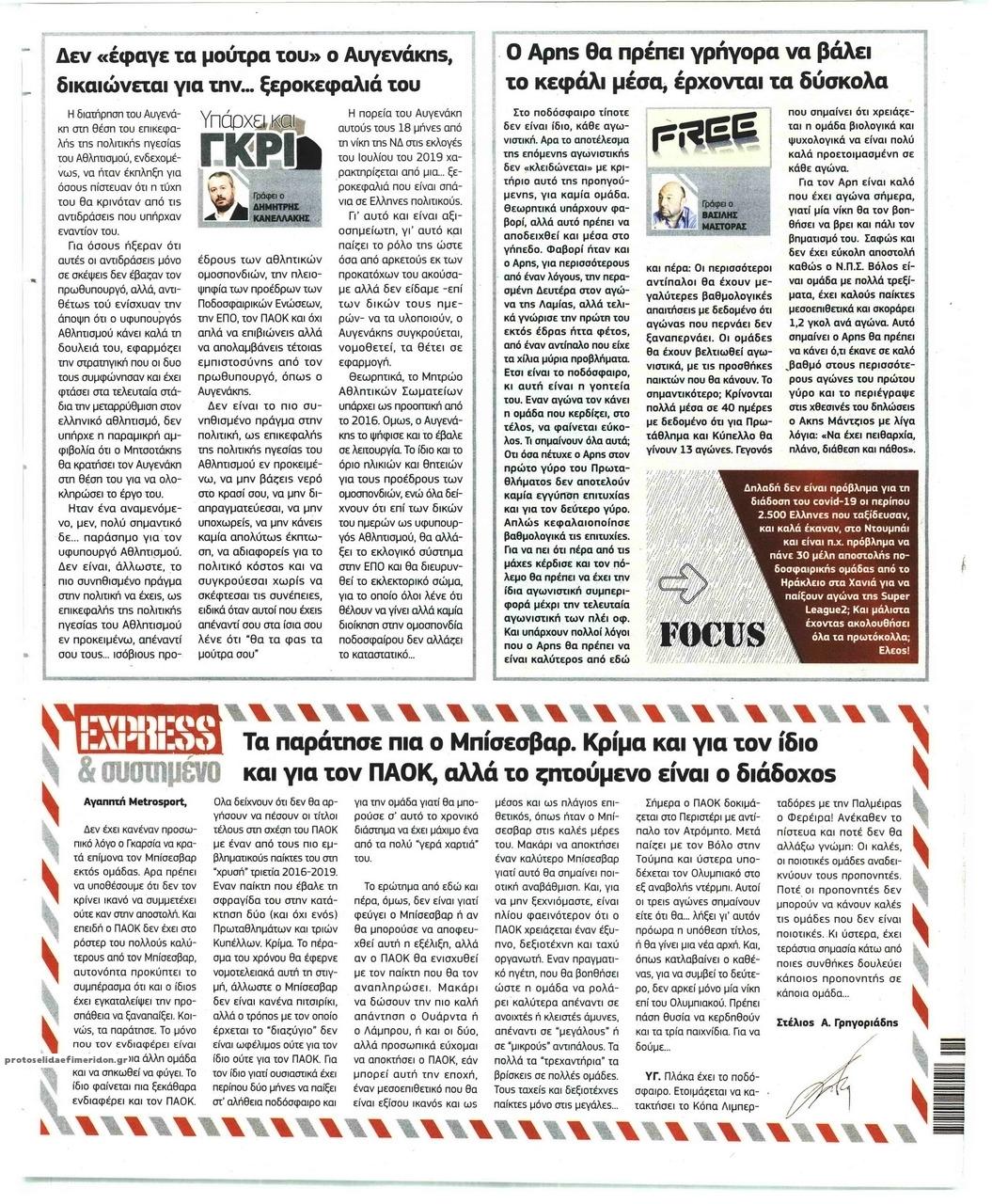 Οπισθόφυλλο εφημερίδας Metrosport