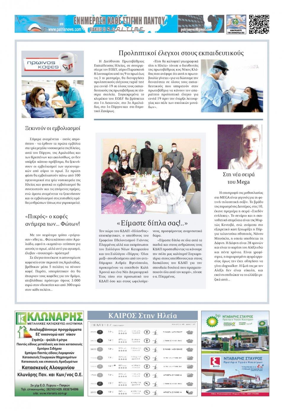 Οπισθόφυλλο εφημερίδας Πατρις Ηλείας