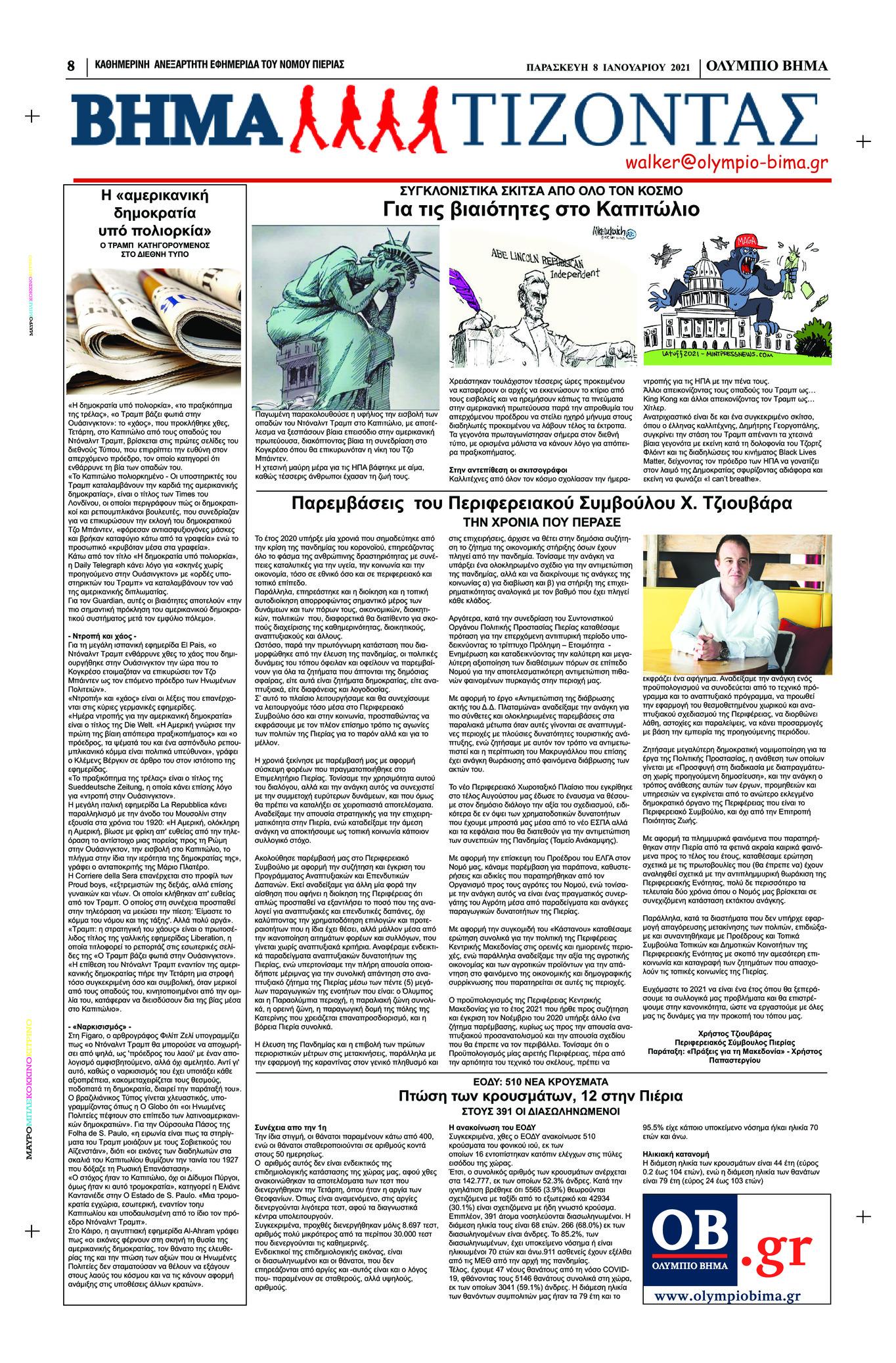 Οπισθόφυλλο εφημερίδας Ολύμπιο Βήμα