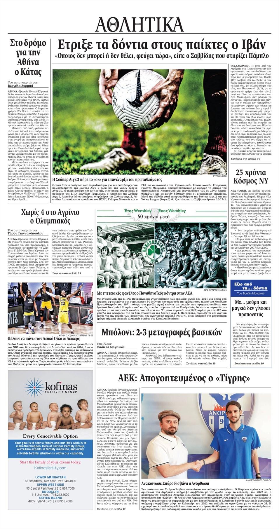 Οπισθόφυλλο εφημερίδας Εθνικός Κήρυξ