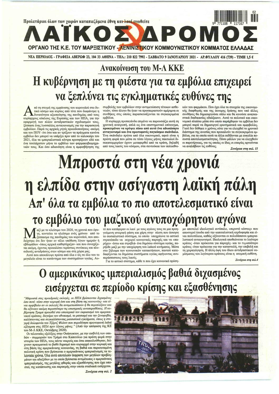 Πρωτοσέλιδο εφημερίδας Λαϊκός Δρόμος
