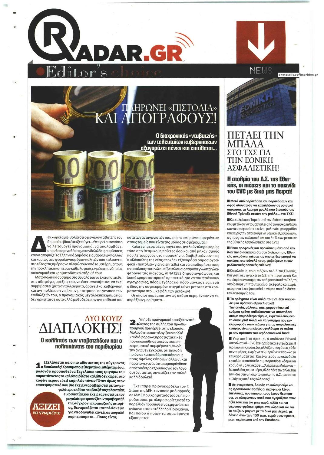 Οπισθόφυλλο εφημερίδας Αξία