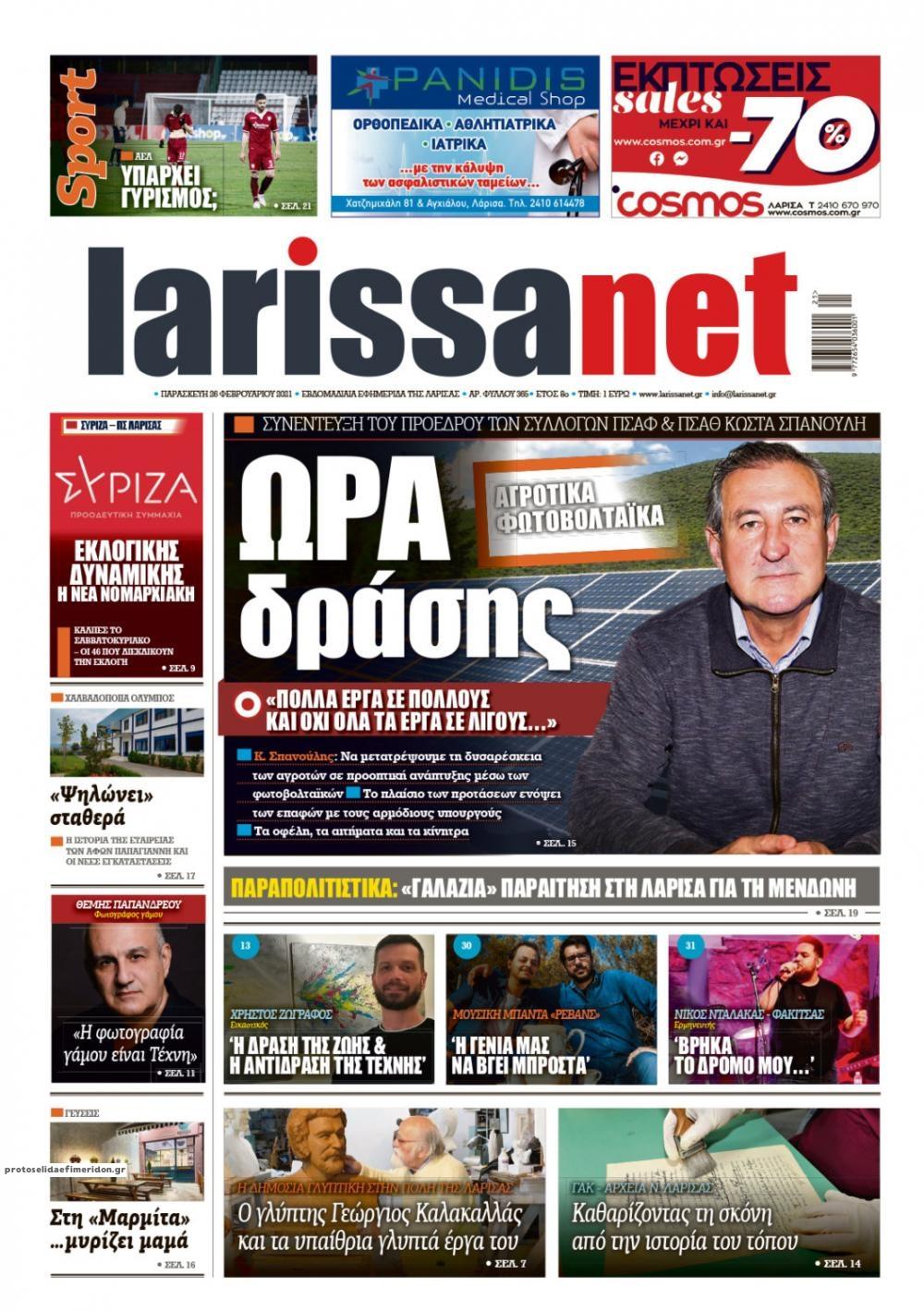 Πρωτοσέλιδο εφημερίδας Larissanet