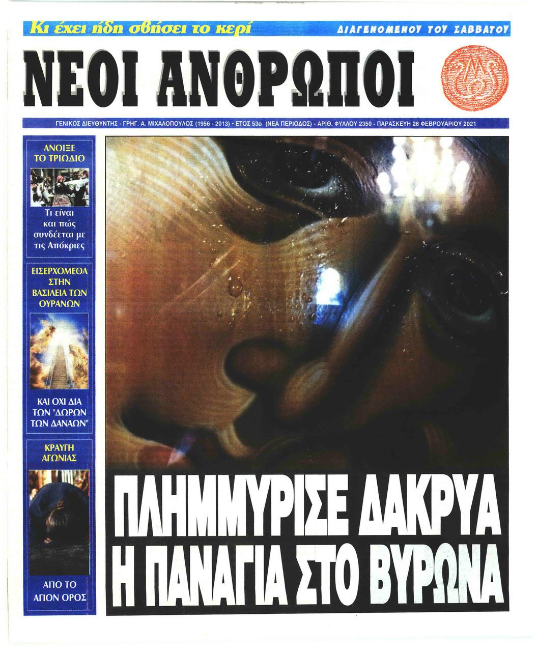 Πρωτοσέλιδο εφημερίδας Νέοι Άνθρωποι