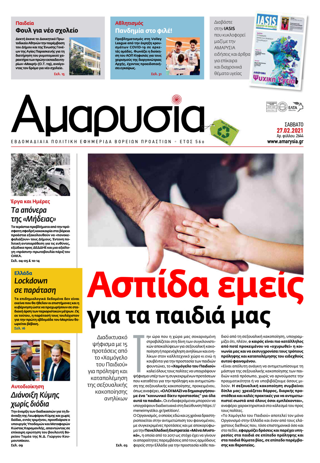 Πρωτοσέλιδο εφημερίδας Αμαρυσία
