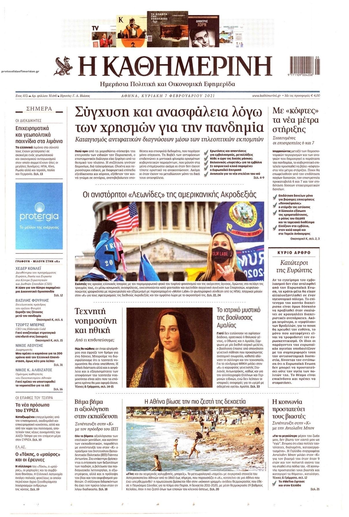 Πρωτοσέλιδο εφημερίδας Καθημερινή