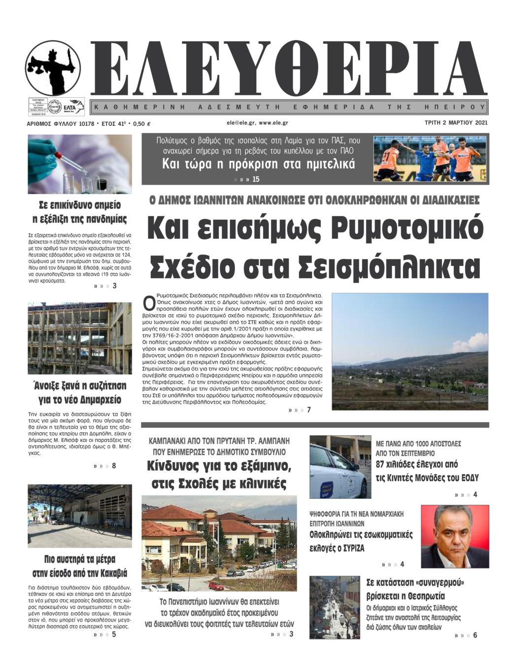 Πρωτοσέλιδο εφημερίδας Ελευθερία Ηπείρου