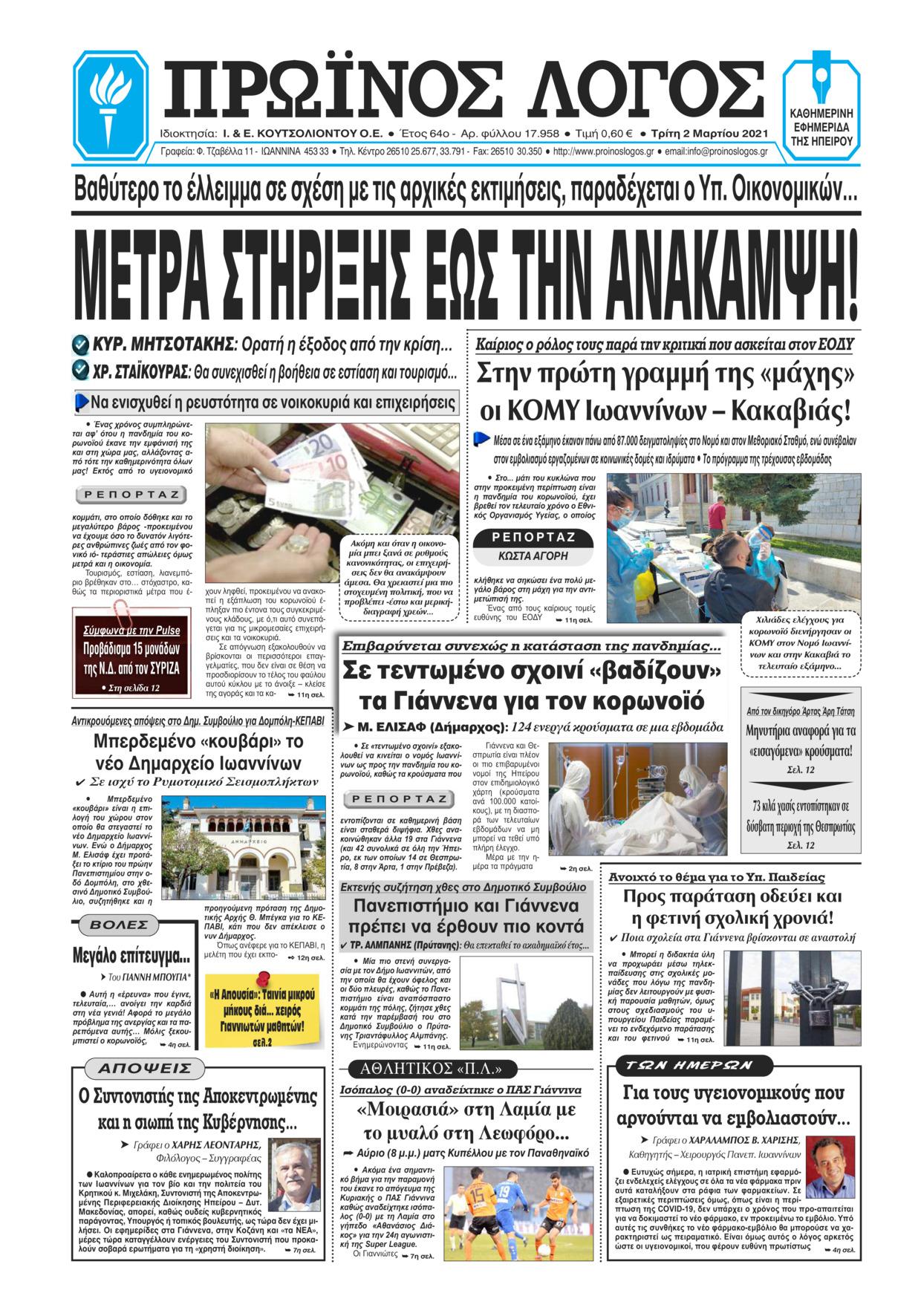 Πρωτοσέλιδο εφημερίδας Πρωινός λόγος Ιωαννίνων