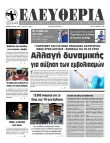 Ελευθερία Ηπείρου