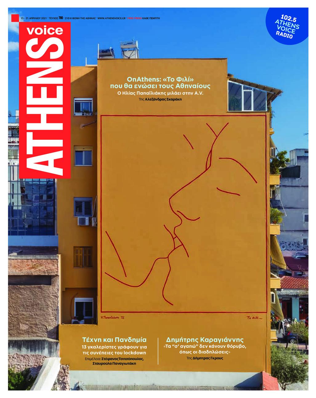 Πρωτοσέλιδο εφημερίδας Athens Voice