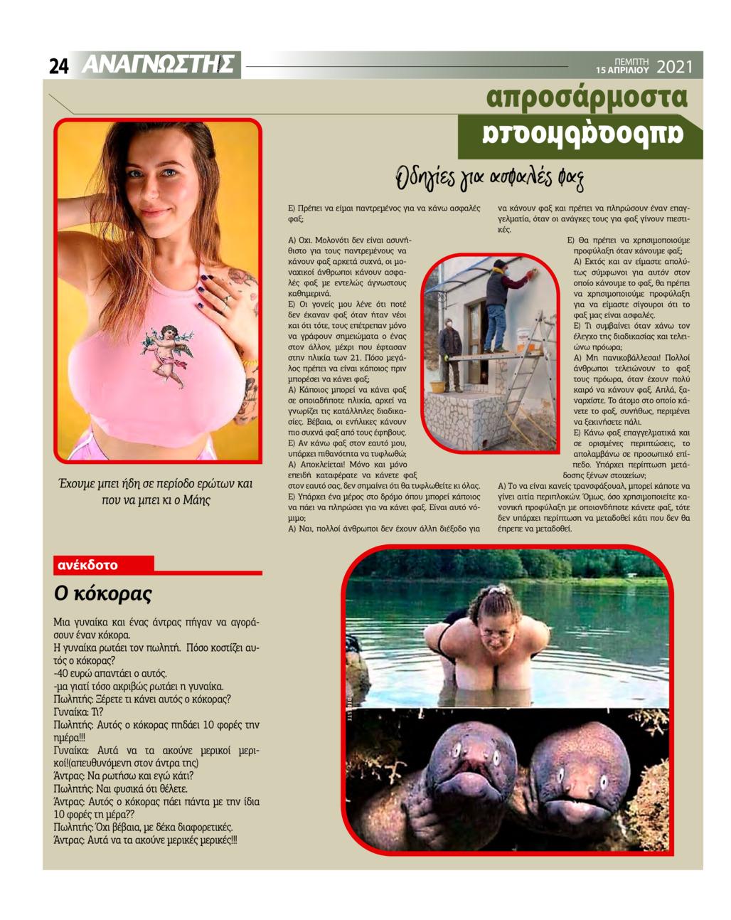 Οπισθόφυλλο εφημερίδας Αναγνώστης Πελ/σου