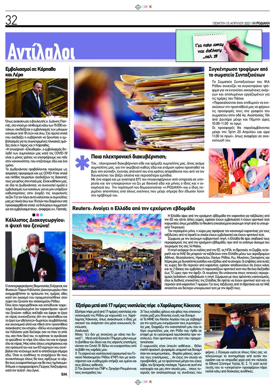Οπισθόφυλλο εφημερίδας Ροδιακή