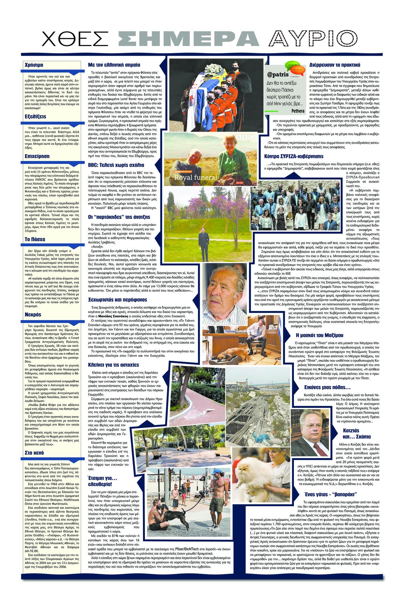 Οπισθόφυλλο εφημερίδας Πατρίς