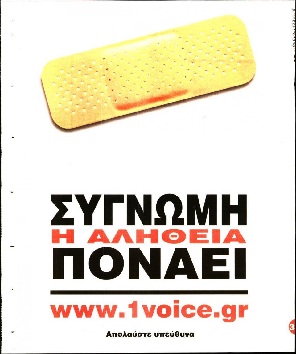 Οπισθόφυλλο εφημερίδας Finance & Markets Voice