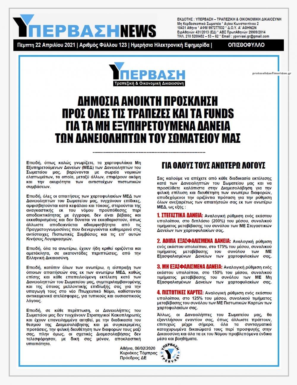 Οπισθόφυλλο εφημερίδας Υπέρβαση News