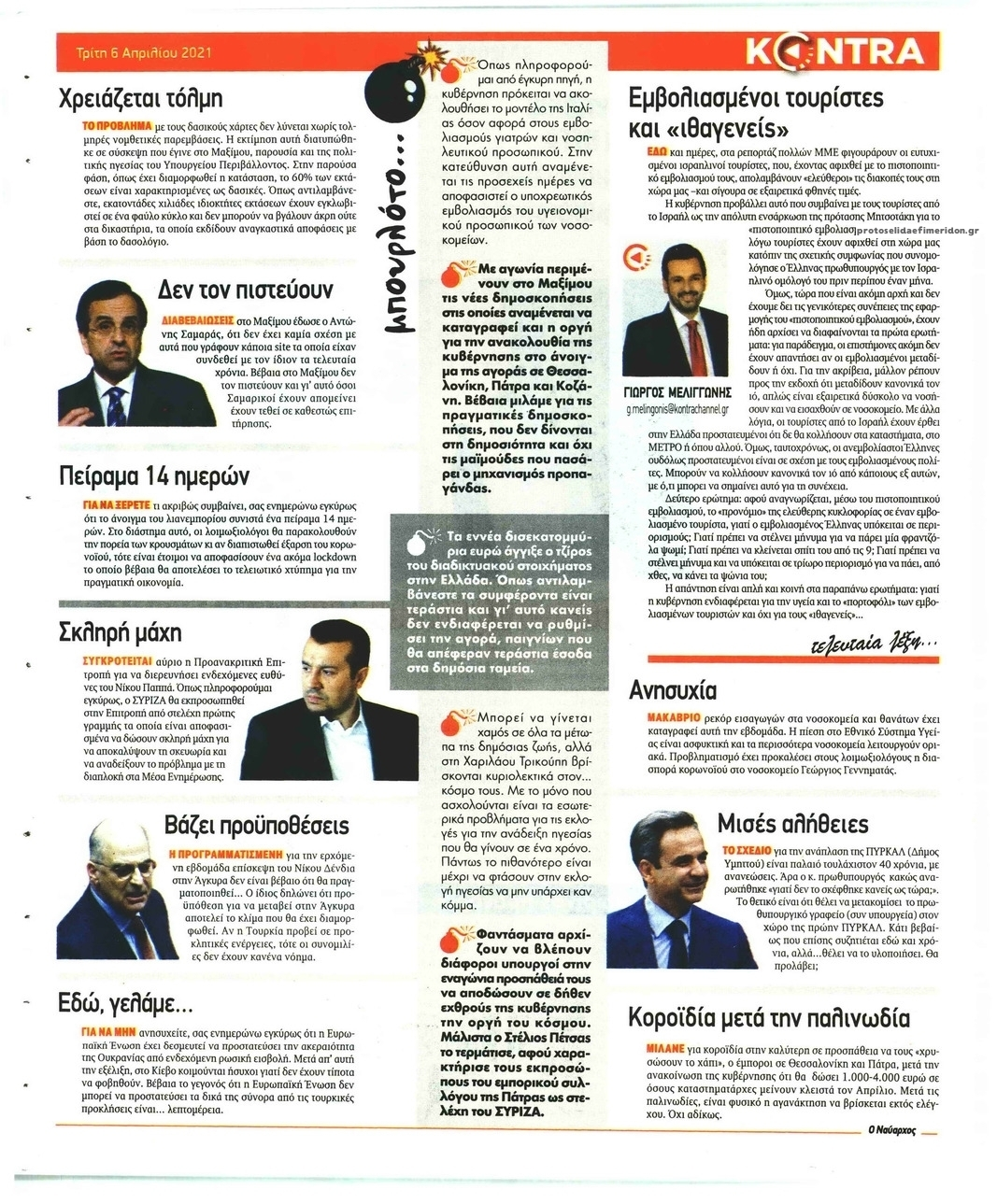 Οπισθόφυλλο εφημερίδας Kontra News