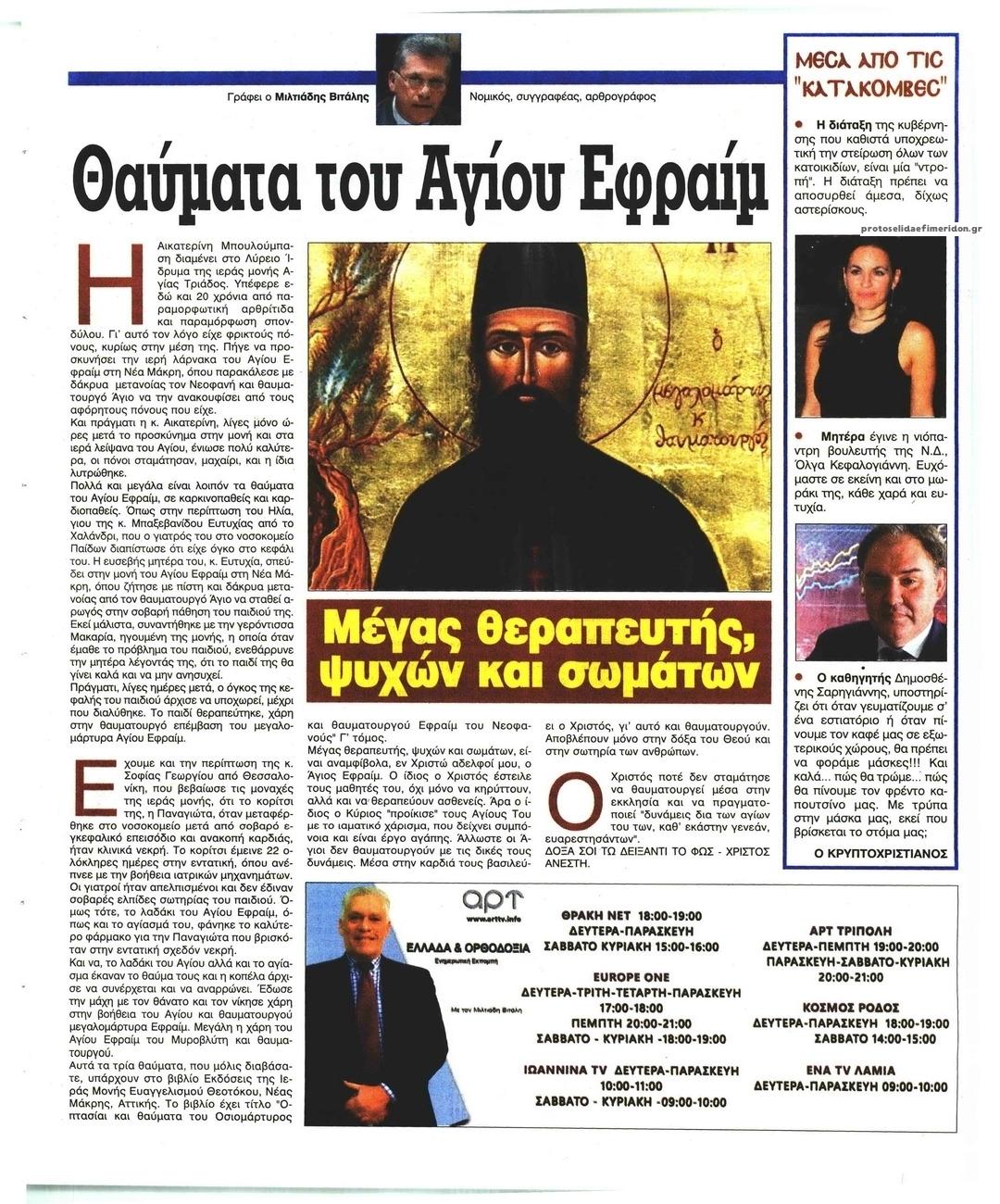 Οπισθόφυλλο εφημερίδας Ελεύθερη Ώρα