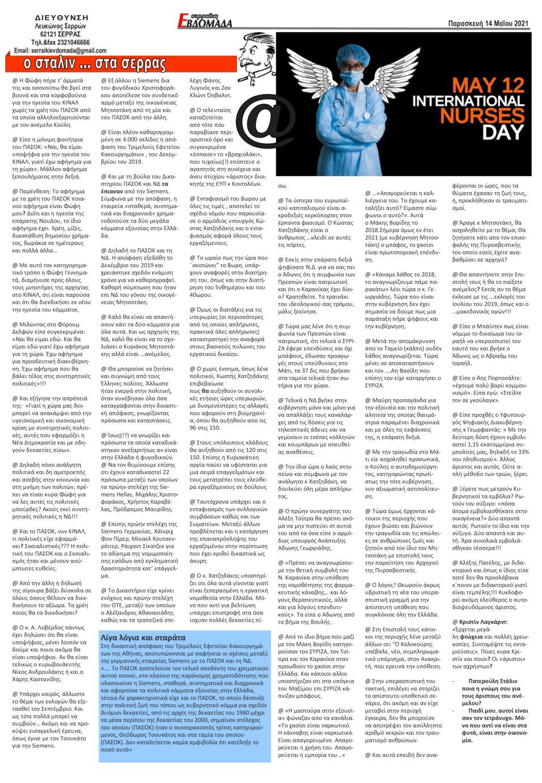 Οπισθόφυλλο εφημερίδας Σερραϊκή Εβδομάδα