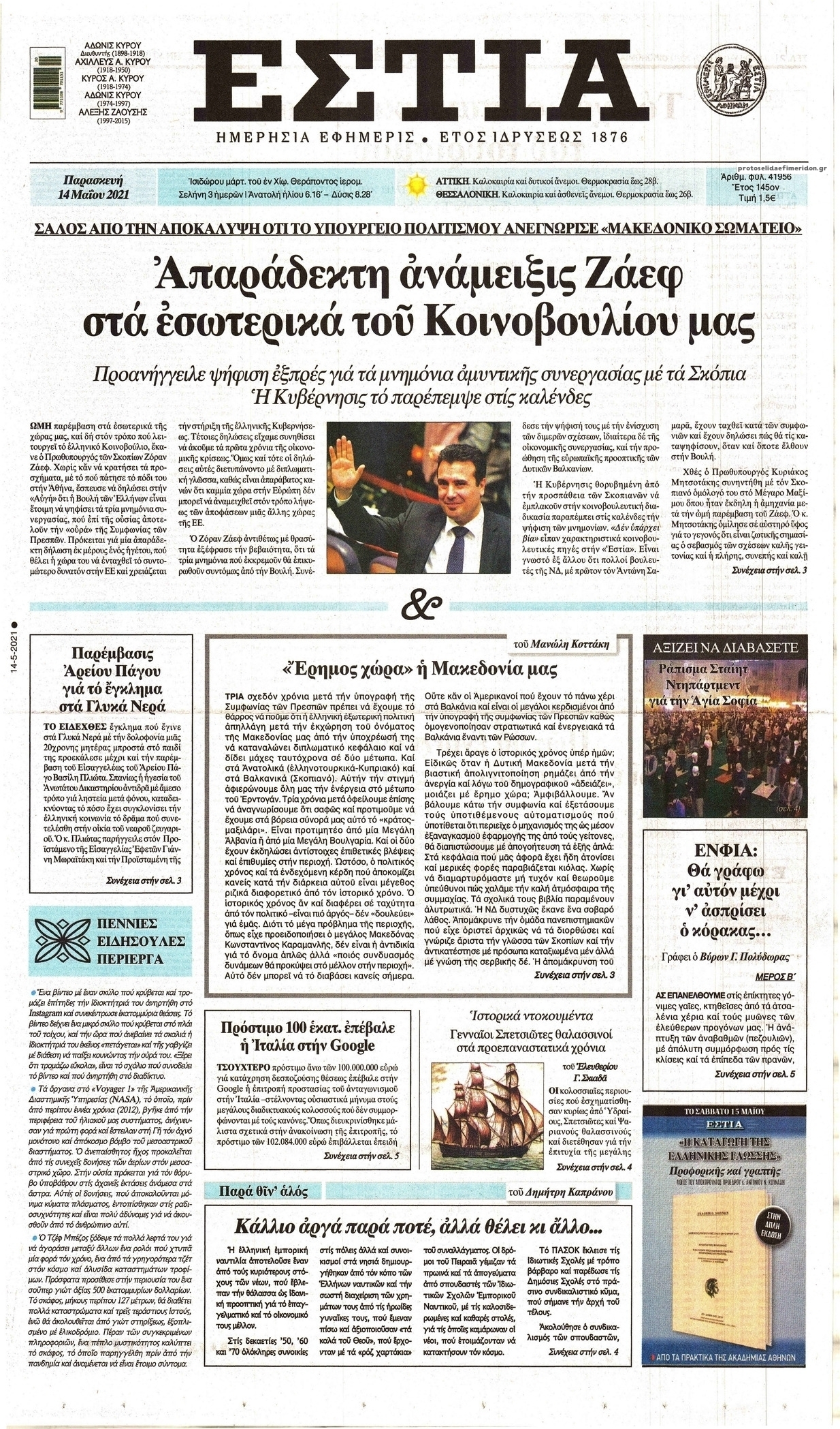 Πρωτοσέλιδο εφημερίδας Εστία