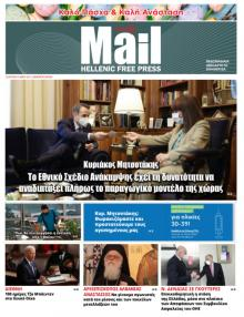 Hellenic Mail