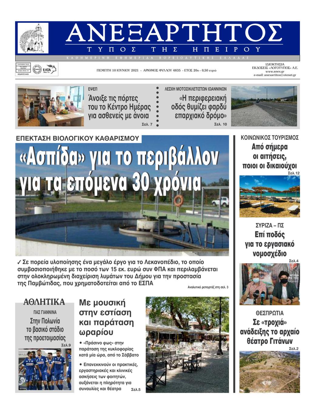 Πρωτοσέλιδο εφημερίδας Ανεξάρτητος Ηπείρου