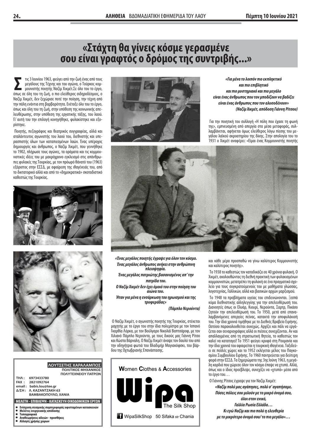 Οπισθόφυλλο εφημερίδας Άλήθεια
