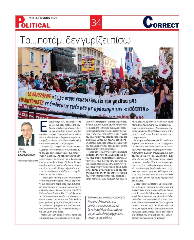 Οπισθόφυλλο εφημερίδας Political