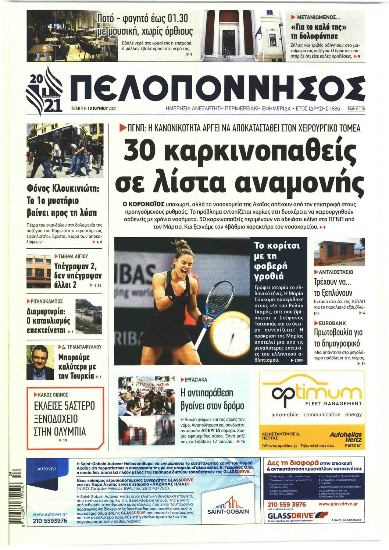 Πρωτοσέλιδο εφημερίδας Πελοπόννησος