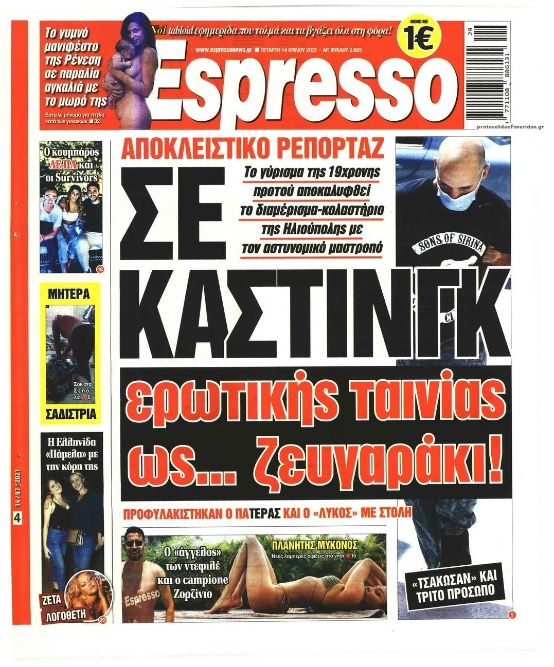 Πρωτοσέλιδο εφημερίδας Espresso
