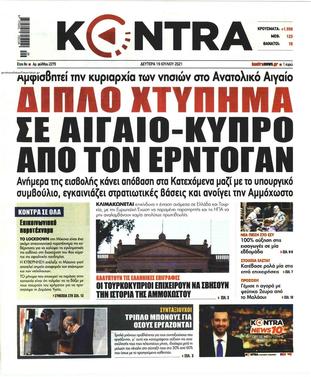Πρωτοσέλιδο εφημερίδας Kontra News