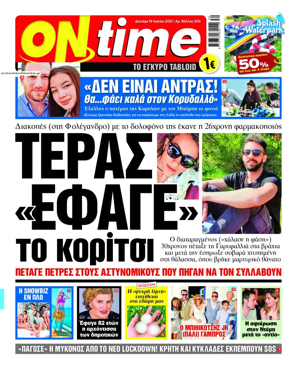 Πρωτοσέλιδο εφημερίδας On time