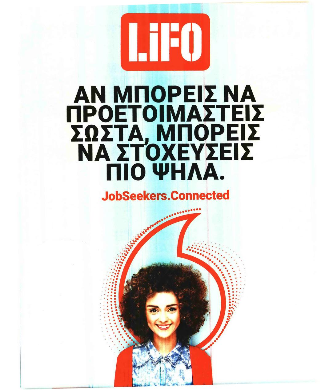 Οπισθόφυλλο εφημερίδας Lifo